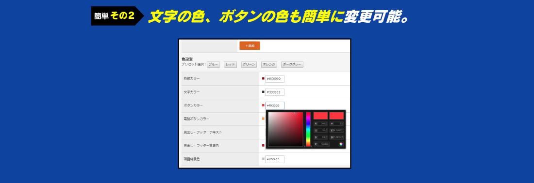 文字の色、ボタンの色も簡単に変更可能。
