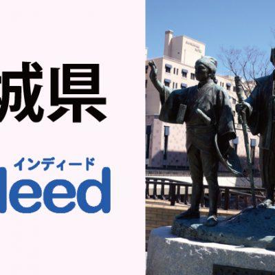 和歌山 インディー ド